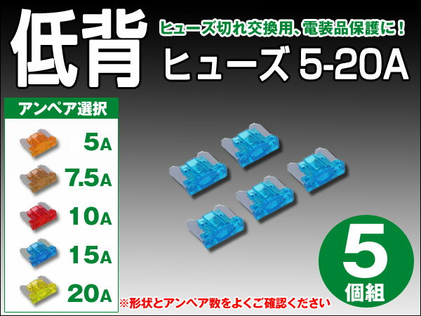 低背ヒューズ 5個 交換用 5A 7.5A 10...の商品画像