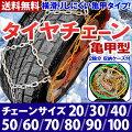 タイヤチェーン 亀甲型 金属 12mm ジャッキアップ不要 雪路 雪道 脱出 サイズ選択 crd