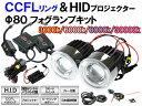 送料無料 フォグランプをHID化 Φ80 CCFLイカリングHIDプロジェクター