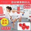 ダンベル 2kg ×2個 持ちやすい 筋力トレーニング 筋ト