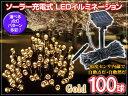 ソーラーイルミネーション 100球 LED 充電式 クリスマ...