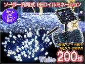 9月5日入荷 予約 LED クリスマス イルミネーション ソーラー充電式 LEDイルミネーション 多彩な8パターン搭載ホワイト・計200球 超ロング 16m 光センサー内蔵で自動ON/OFF|飾り ツリー