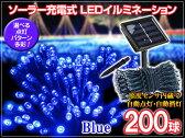 9月5日入荷 予約 LED クリスマス イルミネーション ソーラー充電式 LEDイルミネーション 多彩な8パターン搭載【ブルー・計200球】超ロング!16m 光センサー内蔵で自動ON/OFF|飾り ツリー