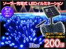 ソーラーイルミネーション 200球 LED クリスマス イルミネーション ソーラー充電式 LEDイルミネーション 多彩な8パターン搭載【ブルー・計200球】超ロング!16m 光センサー内蔵で自動ON/OFF|飾り ツリー so
