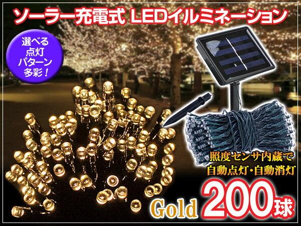 ソーラーイルミネーション 200球 LED クリスマス イルミネーション ソーラー充電式 …...:gbt-dko:10023528