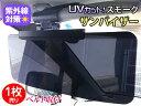 スモーク サンバイザー ブラック 視界確保 UVカット 日焼け防止 SD-2302