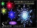 スノーライト LEDイルミネーション(雪の結晶)グラデーションで次々に色円が変化 窓ガラスに 1個売り 屋内用 クリスマス イルミネーション 飾り ツリー
