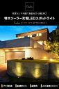 LEDソーラーライト 屋外 充電式 スポットライト ガーデンライトLED 温暖色2灯 LEDイルミネーション ガーデンライト ソーラー 光センサ…