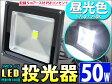 投光器 led 50w 昼光色 屋外 看板 照明 ワークライト 送料無料 2016Sep