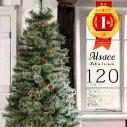 <strong>クリスマスツリー</strong> 120cm 枝が増えた2020ver. 樅 クラシックタイプ 高級 ドイツトウヒ ツリー オーナメントセット なし アルザス ツリー Alsace おしゃれ ヌードツリー 北欧 スリム LED スリム クリスマス ornament Xmas tree