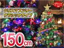 クリスマスツリー 150cm クリスマスツリー クラシックタイプ オーナメント&RGBセット★★ 訳あり=LEDイルミのみなし|イルミネーション 飾り クリスマス ツリー 送料込 so