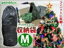 クリスマスツリー 収納に 収納袋Mサイズ (メール便発送なら送料無料)|イルミネーション 飾り クリスマス ツリー