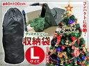 クリスマスツリー 収納に クリスマスツリー 収納袋Lサイズ (メール便発送なら送料無料)|イルミネーション 飾り クリスマス ツリー so