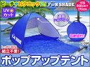 ワンタッチテント ポップアップテント UVカット【ブルー】大人3人用大型サイズ 遮光シルバーコートでサンシェード 日よけ効果抜群!小…