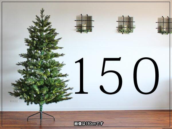 クリスマスツリー 150cm クリスマス 北欧 クラシックタイプ 高級クリスマスツリー ポモナ・ファー ツリー ヌード(オーナメントなし)タイプ【K-150cm】|ヌードツリー 2016Nov