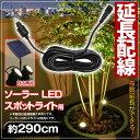 LEDソーラーライト 屋外 充電式 スポットライト 専用 延長配線1本売り 2m90cm 複数延長可能でお好みの長さに!