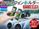 スマートフォン 車載ホルダー マグネット 吸着式 【ガラス面専用】スマホ・タブレット用 スタンド 携帯ホルダー アイフォン スマートフォン ホルダー スマホホルダー 車載 車用 iPhone6s plus GALAXY iPad