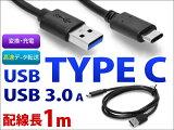 USB�����֥� TYPE C �� USB3.0 �б� ���� ���ޥ۽��Ťʤ� TYPE-C ���� �Ѵ� ��®�ǡ���ž�� ����Ĺ1m(����ؤʤ�����̵��)2016Sep