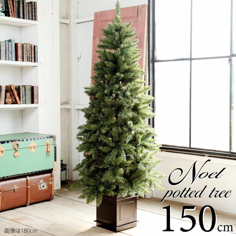 ポットツリー クリスマスツリー 150cm クラシックタイプ 高級クリスマスツリー (オーナメントなし)タイプ【150cm】(クリスマスツリー おしゃれ クリスマス ツリー ヌードツリー 北欧)