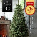 クリスマスツリー 90cm クラシックタイプ 高級クリスマスツリー ドイツトウヒツリー ヌード(オーナメントなし)タイプ【J-90cm】アルザス(クリスマスツリ...