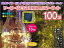 LEDソーラーライト 屋外 充電式 ジュエリーライト 電球色 100球 LEDイルミネーション ガーデンライト ソーラー 光センサー内蔵で自動ON/OFF 2016Nov