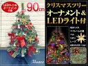 クリスマスツリー 90cm お得な イルミネーション オーナメント付 高級クリスマスツリー ドイツトウヒツリー ヌードツリーとしても【J-90cm】アルザス(クリスマスツリー おしゃれ クリスマス ツリー 北欧) 2016Nov