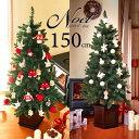 10月中旬入荷予約 ポットツリー クリスマスツリー 150cm 樅 オーナメントセット 木製 LEDイルミネーション付【ノエル】 おしゃれ 北欧 crd