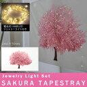 お花見 さくら 桜 タペストリー 146cm×90cm LED ジュエリーライト 100球のお得なセット 壁掛け おしゃれ シンプル デコレーション おしゃれ 壁 ピンク 2018Feb crd