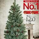 RoomClip商品情報 - 【早期特典クーポン500円OFF】10月中旬入荷予約 クリスマスツリー 120cm 枝が増えた2019ver. 樅 クラシックタイプ 高級 ドイツトウヒ ツリー オーナメント なし アルザス ツリー Alsace おしゃれ ヌードツリー 北欧 スリム LED クリスマス ornament Xmas tree
