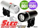 自転車用5灯LEDライト 工具不要 電池付 (点滅モード付)防滴タイプ