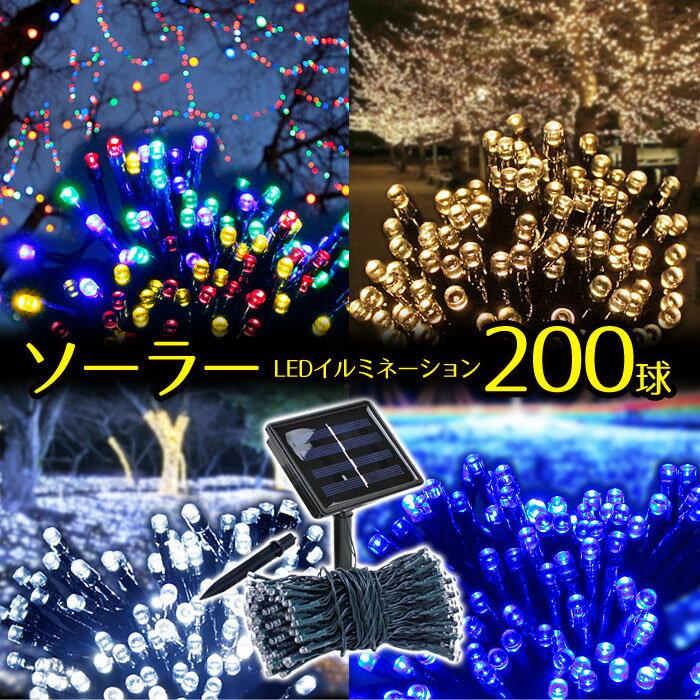 ソーラーイルミネーション 200球 LEDクリスマスイルミネーション ソーラー充電式 8パ…...:gbt-dko:10042294