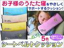 子供 枕 シートベルトクッション 車内で眠るお子様の枕 サポートクッション シートベルトパッド 筒型