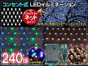 LEDクリスマス イルミネーション ACコンセント式 超大型【240球 ネットタイプ 2.5m×2.5m】多彩な8パターン クリスマス 屋外用 カラーは RGB...