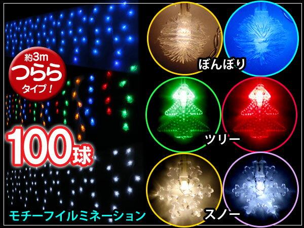 LEDクリスマスイルミネーション つらら モチーフ型 ボンボリ/ツリー/スノー ACコンセ…...:gbt-dko:10051183
