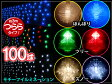 ショッピングクリスマスイルミネーション LEDクリスマスイルミネーション つらら モチーフ型 ボンボリ/ツリー/スノー ACコンセント式 多彩な8パターン 100球 3m クリスマス イルミネーション 屋外用 カラーは ホワイト/ブルー/シャンパンゴールド/RGBカラフル|イルミネーション 屋外 so