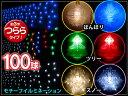 LEDクリスマスイルミネーション つらら モチーフ型 ボンボリ/ツリー/スノー ACコンセント式 多彩な8パターン 100球 3m クリスマス イルミネーション...