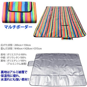 レジャーシート大きいアルミ被覆裏地保温性バツグン大型サイズ2m×1.5m小さくたためて枕にもなる送料込