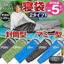 寝袋 冬用 封筒型 マミー型 耐寒-5℃ 1.35kg シュ...