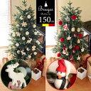 10月中旬入荷予約 クリスマスツリー 150cm 樅 北欧 LED オーナメントセット 鉢カバー付 おしゃれ 高級【ブルージュ】 ナチュラル ヌードツリーとしても crd