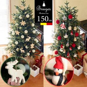 【入荷しました】クリスマスツリー 150cm 樅 クリスマス 北欧 オーナメントセット led おしゃれ 高級クリスマスツリー【ブルージュ】ナチュラルなオーナメント付)|ヌードツリーとしても!