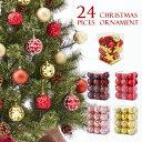 クリスマスツリー オーナメント セットクリスマス オーナメント ボール セット オー