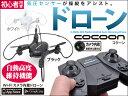 ドローン カメラ付き 小型 ラジコン FPV COCOON 高度維持機能付 コクーン スマートフォンで操縦 ジーフォース GB370 GB371 ブラック/ホワイト 即納