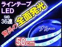 LEDテープ 青 全面発光テープLED テープLED正面発光 2本セット50cm ブルー|ledテープ テープled ledテープライト ledライト テープラ...