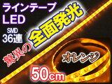 通常から更にお値引き⇒LEDテープ 全面発光テープLED2本セット【50cm】オレンジ