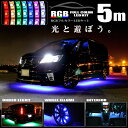 【14SS】送料無料 多機能!300連フルカラーRGB テープLED アンダーライトキット 5m!