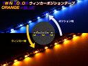 8月10日入荷 予約 側面発光ツインカラー・ウインカーポジションLEDテープ60cm【青橙】キャンセラー付属|ledテープ テープled ledテープライト ledライト テープライト 車用 テープライトled ドレスアップ 車 イルミネーション イルミネーションライト 車用品