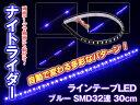 LEDテープ 13パターン点灯 ナイトライダータイプ 32連テープLED 黒基盤 ブルー 1本 |ledテープ テープled ledテープライト ledライト ...