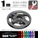 補修販売専用 LEDテープ RGBアンダーライトキット 専用RGBテープLED1m×1本 ledテープ テープled ledテープライト ledライト テープラ...