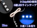 300円クーポン配布6/25迄!LEDテープ ライト 12V ブルー デイライト エアコン内部 フットランプ 3chip SMD3連 青 1本 BOX照明 車 イルミネーション 車用品 crd