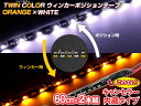 LEDテープ キャンセラー内蔵タイプ側面発光ツインカラー・ウインカーポジションLEDテープ60cm白/橙 2本set テープ型|ledテープライト ledライト テープライト 車用 テープライトled ドレスアップ 車 イルミネーション 車用品 カー用品 so